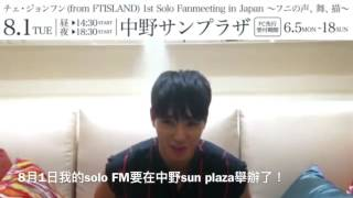 [中字] 170605 鍾訓solo fm宣傳影片