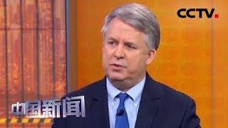 [中国新闻] 关注中美经贸摩擦 美前政府官员:封锁华为影响全球用户 | CCTV中文国际