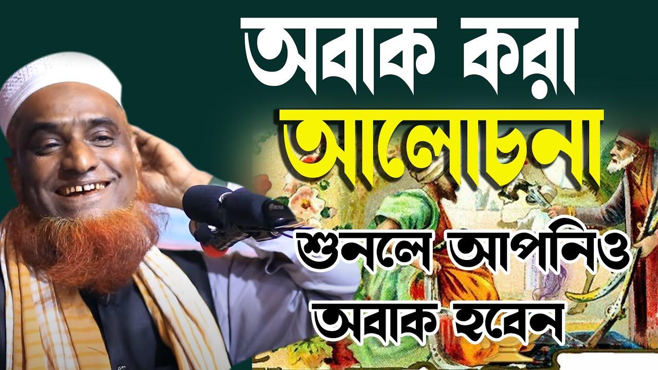 অবাক করা আলোচনা । বজলুর রশিদ।বজলুর রশিদ।Bozlur Roshid ।Islamer Alo