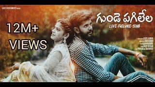 Gunde Pagilela Love Failure Song || Prashu223 || Dilip Devgan|| SaiNiraja ||