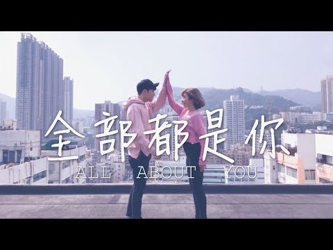情人節呈獻 | Dragon Pig - All About You 全部都是你 (feat. CNBALLER & CLOUD WANG) 舞蹈cover Kayan & Tyrese 編舞作品