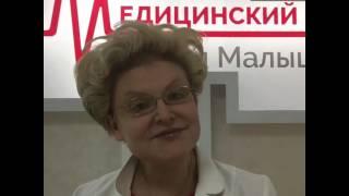 Открытие Медицинского центра Елены Малышевой в Петербурге