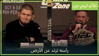حبيب محمدوف ضد كونور ماكغريغور ... دق خشوم