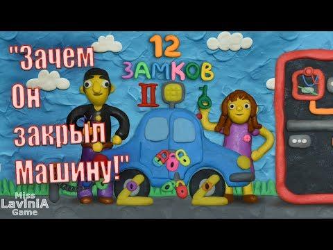 Как открыть эту дверь видео игра 12 замков на канале Miss Lavinia Game?