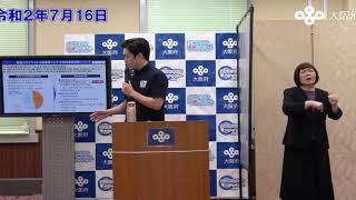 吉村大阪府知事 定例記者会見(令和2年7月16日)