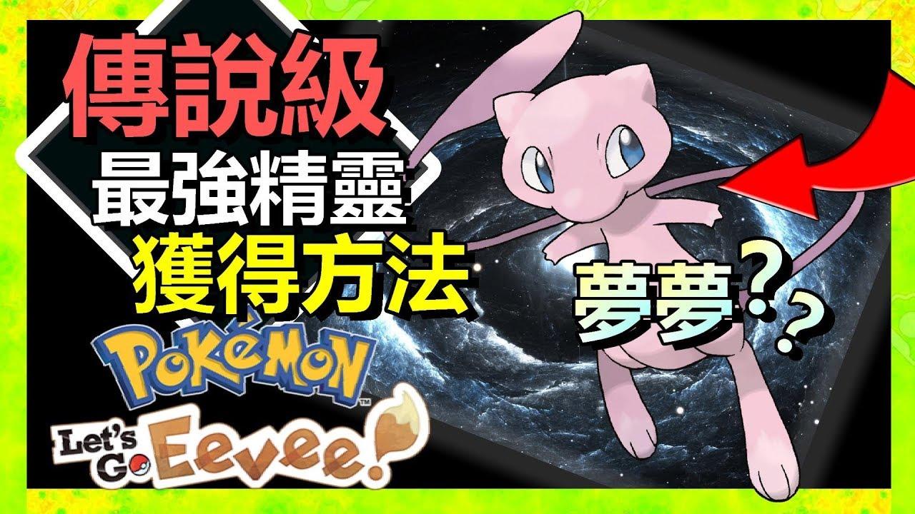 【傳說級】夢夢Mew - 獲得方法【 PokemonLetsGO 攻略】 唯一可以學會 所有技能的小精靈【 精靈寶可夢 Let's Go攻略 ...