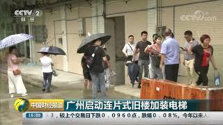 [中国财经报道]广州启动连片式旧楼加装电梯| CCTV财经