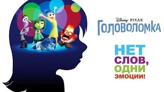 Головоломка (2015) | Inside Out (2015) | Трейлер HD
