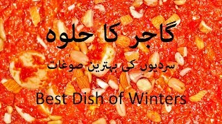 Carrot Halwa - Gajar ka halwa (Most simple and Delicious carrots sweets) 3D Video