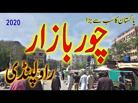 Chor Bazar Rawalpindi Committee Chowk Pakistan || Chor Bazar Rawalpindi || CHOR BAZAR