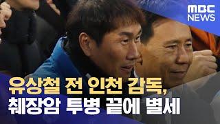 유상철 전 인천 감독, 췌장암 투병 끝에 별세 (2021.06.07/뉴스데스크/MBC)