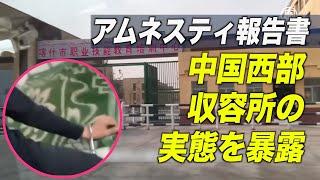 アムネスティ最新報告 中国西部収容所の実態を暴露