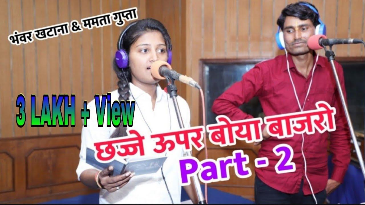 Download Chejje uper boyo ri bajro    female version    Part 2    Bhanwar khatana & Mamta Gupta   छज्जे ऊपर