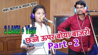 Chejje uper boyo ri bajro || female version || Part 2 || Bhanwar khatana & Mamta Gupta ||छज्जे ऊपर