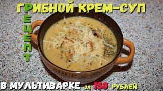 Готовим грибной ♨крем-суп в мультиварке. Рецепт за 150 руб.