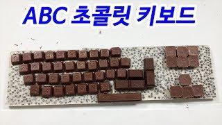 ABC 초콜릿으로 키보드를 만들어봤다!!  ♬ 푸른 P…