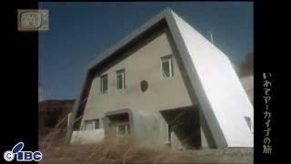 【いわてアーカイブの旅】第164回 地震観測所