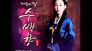 Seo Hyun Jin Feat Kim Nani Soo Baek Hyang OST