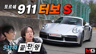 """포르쉐 911 터보S 시승기...더 이상의 911은 없다 """"새로운 영역으로 올라간 터보S"""""""