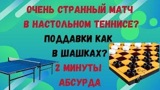 Очень странный матч в настольном теннисе? Поддавки как в шашках! 2 минуты абсурда.