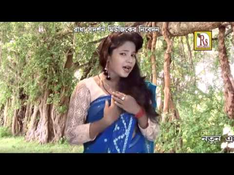 Bhalo Bese  emon diye ||ভালো বেসে এ মন দিয়ে || Smritikana Roy || RS MUSIC