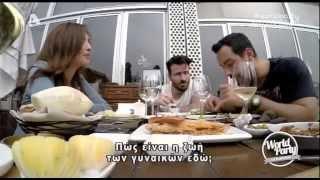 World Party - Λίβανο (S03-E13 Lebanon)