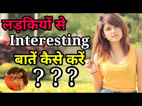 Interesting topics to talk with a girl in hindi