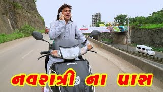 gujarati comedy video 2018 - નવરાત્રી ના પાસ - jigli khajur comedy video by nitin jani