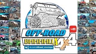 Youtube каналу OFF ROAD Винница - 1 год (Трейлер)(Youtube каналу OFF ROAD Винница исполнился 1 год. Благодаря Вам - зрителям, подписчикам, мы достигли не плохих резул..., 2016-04-20T17:00:01.000Z)