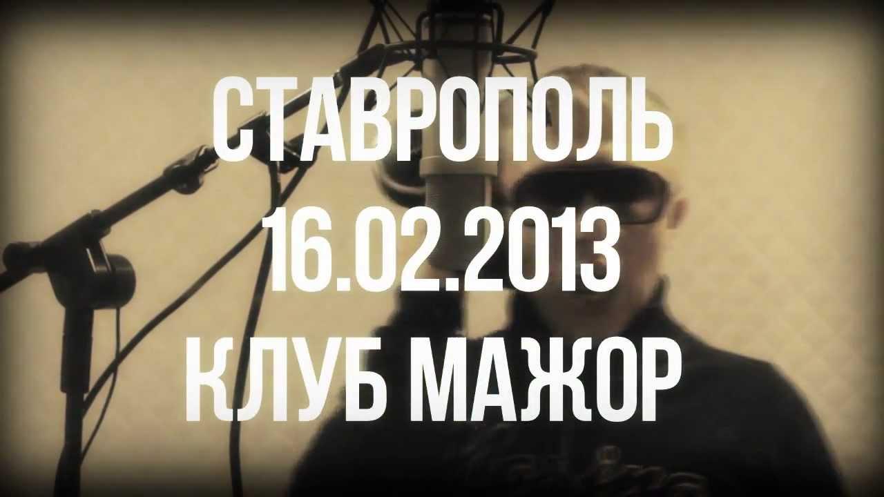 АК-47 приглашение в г. Ставрополь