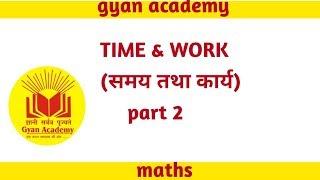 MATHS -TIME & WORK (समय और कार्य)  PART -2