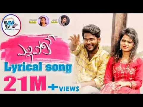 Yellipoke Lyrical Video Song  Warangal Tunes  Indrajitt  Yashoda Productions