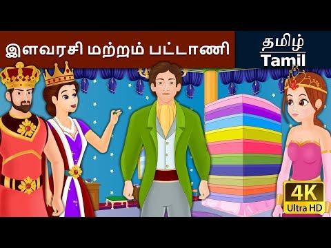 Princess & The Pea in Tamil - இளவரசி மற்றும் பட்டாணி - Tamil Fairy Tales - 4K UHD