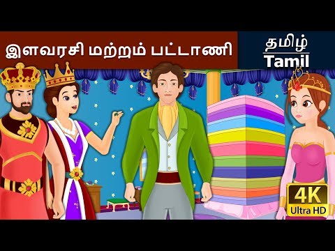 இளவரசி மற்றும் பட்டாணி | Princess and the Pea in Tamil | Fairy Tales in Tamil | Tamil Fairy Tales thumbnail
