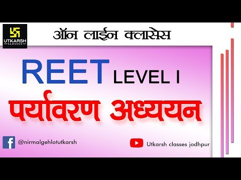 REET Online Classes | 27 January 2018 | Reet 1st Level Environment | Gautam Mankad Sir