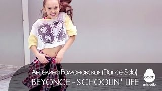 OPEN KIDS: Beyoncé - Schoolin' Life dance solo by Angelina Romanovskaya - Open Art Studio