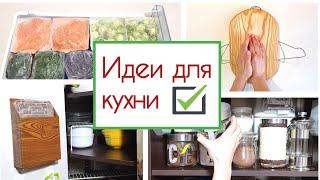 видео: Бюджетные ИДЕИ ДЛЯ организации КУХНИ. Органайзеры для хранения своими руками.