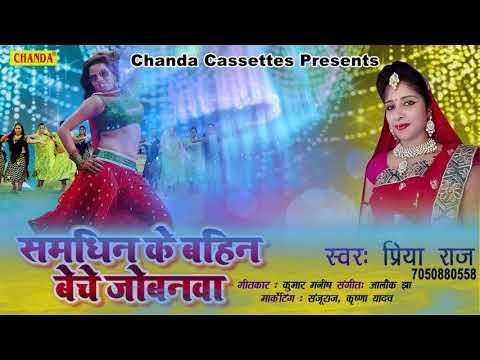 "समधिन के बहिन बेचे जोबनवा ( विवाह गाली )     Priya Raj    Bhojpuri Songs    Vivah Gali: Chanda Cassettes Present "" Samdhin Ke Bahin Beche Jobanwa "" a Latest New Haryanvi Song 2017.  Song by  Singer Name & Female Singer Name Directed by"