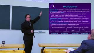 Лингвистика глазами экономики и теории игр. Лекция 1. Александр Филатов (ДВФУ, ИГУ)