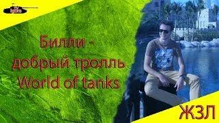 Билли - добрый тролль World of Tanks . ЖЗЛ