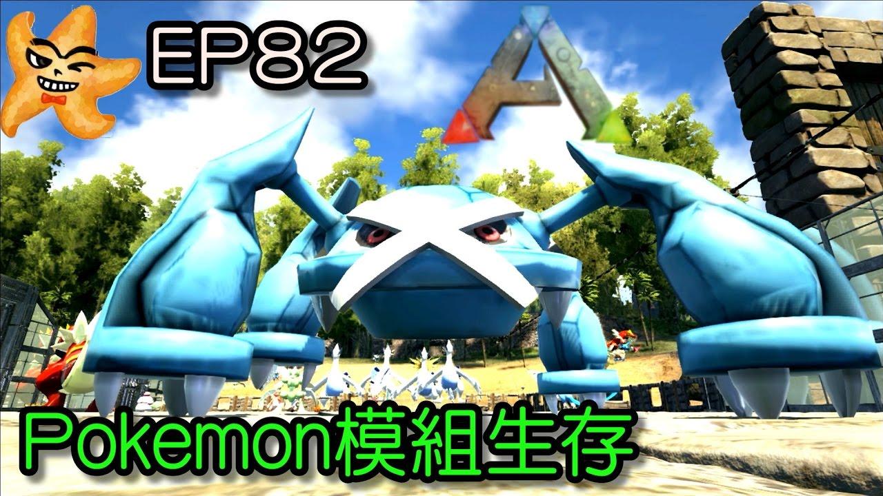 上古巨怪_方舟 生存進化 ARK EP82 Pokemon(神奇寶貝)(寶可夢)模組生存 巨金怪 ...