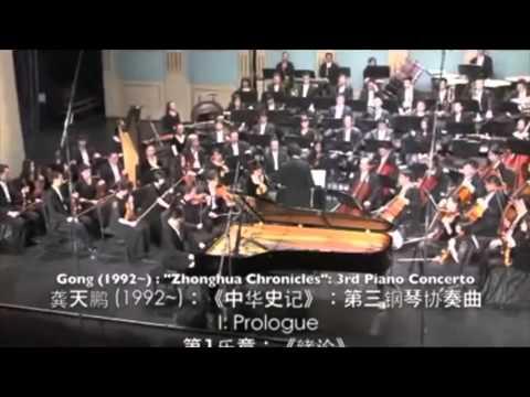 """Peng-Peng Gong(龚天鹏):Piano Concerto No.3""""Zhanghua Chronicles""""(第三钢琴协奏曲""""中华史记"""")"""