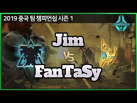 【스타2】Jim (P) vs 정명훈 (T) - IG vs P1 1경기