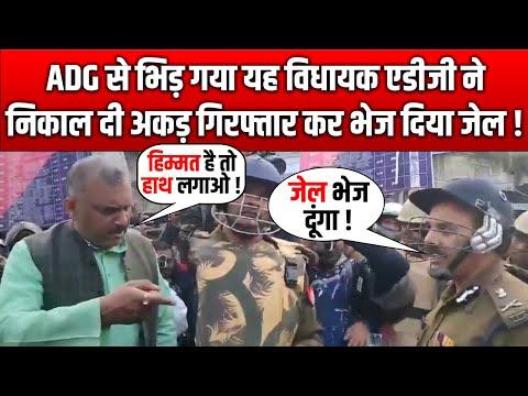 SP MLA Amitabh Bajpai and ADG Kanpur Prem Prakash Clashes on Road !