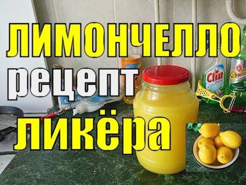 итальнский напиток лимончелло рецепт