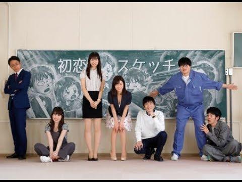 映画『初恋スケッチ~まいっちんぐマチコ先生~』予告編