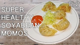Super Healthy Soyabean Momos and Chutney in Hindi