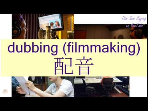 """DUBBING (FILMMAKING)"" in Cantonese (配音) - Flashcard"