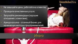 видео аренда кальянов