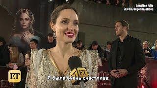Анджелина Джоли на лондонской премьере «Малефисенты» (Русские субтитры)